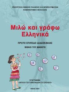 Αξιόλογο εγχειρίδιο για τη διδασκαλία της ελληνικής ως Γ2 σε μαθητές Ρομά με ταυτόχρονη εφαμογή σε περιβάλλοντα εκπαίδευσης μεταναστών και προσφύγων. Greek Language, Second Language, Resource Room, School Lessons, English Lessons, Teaching Tips, Special Education, Textbook, Back To School