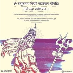 ReSanskrit wishes you a very happy MahaShivaratri. Rudra Gayatri Mantra has been the corner stone of many yogis who have attended the… Sanskrit Quotes, Sanskrit Mantra, Sanskrit Tattoo, Vedic Mantras, Hindu Mantras, Mantra Tattoo, Hindu Rituals, Gita Quotes, Rudra Shiva
