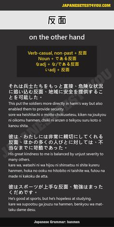 Learn Japanese Grammar: 反面 (hanmen)