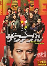 The Fable - Fable is a legendary yakuza hitman equal to none—but his boss orders him and his sultry associate to lay low and learn how. Movies 2014, 2020 Movies, All Movies, Comedy Movies, Latest Movies, Action Movies, Movies To Watch, Movies Online, Movie Tv