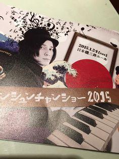 渡辺シュンスケ君の40才記念ライブを日本橋三井ホールに観にいった。いやあ、彼のハートと音楽への愛情で胸がパンパン! 音楽は一生かけて作っていくものなんだなやっぱり。そして仲間がいるってのは本当に奇跡的で素敵なことだ。 パンフも最高!!