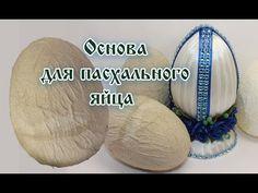 Моя группа https://vk.com/ot_marunu_vam Всем привет, меня зовут Марина, сегодня покажу как из бумаги и клея можно создать такую основу под яйцо, запасаемся о...