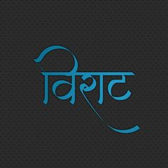 Pin By Sachin Giri On Others Calligraphy Marathi Calligraphy