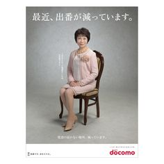 NTTドコモ 企業広告 新聞広告