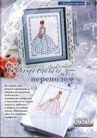 Gallery.ru / Фото #27 - 26 - Afortyna Blackwork, Felt Dolls, Clematis, Bride Groom, Cross Stitch, Frame, Gallery, Celtic Knot, Hand Embroidery