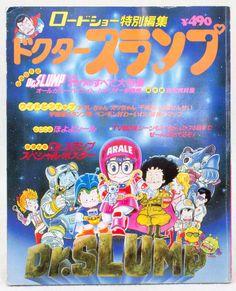 RARE! Dr. Slump Arale-chan Movie Guide Book 1982 w/Pinup JAPAN ANIME MANGA JUMP
