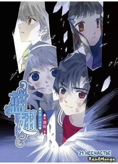 Lan Chi - Read Lan Chi Manhua 20 Stream 2 Edition 1 Page All online for free at MangaPark Manhwa, Lan Chi, Manga Anime, Blue Wings, Manga Sites, Read Free Manga, A Comics, Webtoon, My Favorite Things
