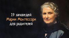 19 заповедей Марии Монтессори для родителей