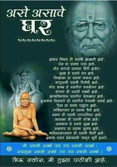 List Of Positive Words, Free Hd Movies Online, Saints Of India, Quote Family, Marathi Poems, Shiva Shankar, Shiva Photos, Swami Samarth, Dosti Shayari