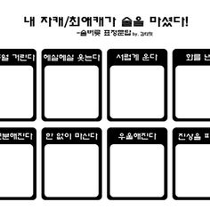 <strong>이메레스자료</strong> Drawing Meme, Drawing Tips, Drawing Reference, Art Tips, Human Body, Overlays, Love You, Templates, Drawings