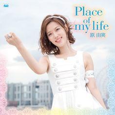 CD◇1stアルバム『Place of my life』TVアニメ『ログ・ホライズン』のマリエール役や『THE IDOLM@STER』シリーズの四条貴音役などで注目を集めている声優の原由美さんのファーストアルバム。