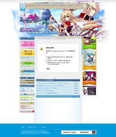 Le Ciel Bleu Onlice Creem, Online Games, Japan, Blue Skies, Japanese