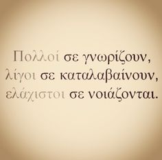 #greekquote Poem Quotes, Best Quotes, Motivational Quotes, Life Quotes, Inspirational Quotes, Poems, Religion Quotes, Life Philosophy, Greek Quotes