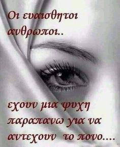 Perfect Word, Greek Quotes, Wise Words, Literature, Wisdom, Letters, Messages, Sayings, Beautiful