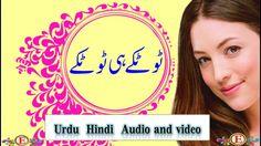 totkay in urdu hindi video ||ٹوٹکے ہی ٹوٹکے