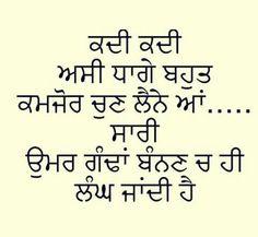 Hmmmm Sikh Quotes, Indian Quotes, True Quotes, Best Quotes, Qoutes, Punjabi Love Quotes, Cute Relationship Quotes, Beautiful Lyrics, Deep Words