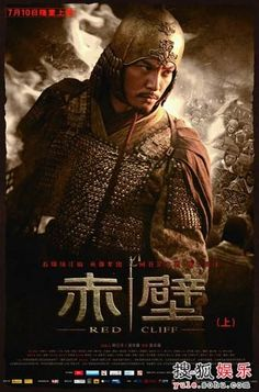"""Last Group of """"Red Cliff"""" Posters Released"""