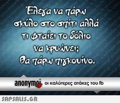 αστειες εικονες με ατακες Funny Picture Quotes, Funny Quotes, Funny Greek, Word 2, Try Not To Laugh, Greek Quotes, Live Love, Just Kidding, True Words