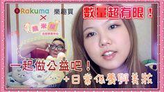 【魚乾】跟我一起做公益吧!順便聊聊日常保養與美妝 ♡ Rakuma專案上線!