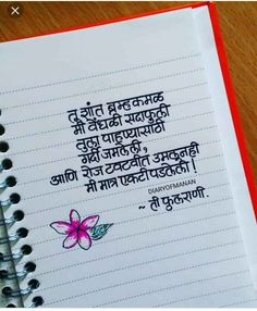 Love Letters Quotes, Cute Love Quotes, Reality Quotes, Life Quotes, Animal Cell Project, Marathi Poems, Marathi Calligraphy, Typography, Lettering