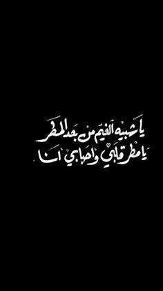 امطر علي بشوفتك Poet Quotes, Words Quotes, Life Quotes, Arabic English Quotes, Funny Arabic Quotes, Cover Photo Quotes, Picture Quotes, Sweet Words, Love Words