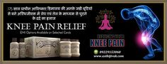 Asthijivak is an Ayurvedic knee pain relief oil and lep that cures all kinds of aforementioned problems effectively.