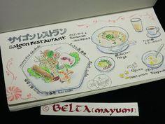 "2015_02_02_saigon_02_s 池袋のサイゴンレストランでランチ。 I had lunch at ""Saigon Restaurant"" in Ikebukuro. It was yummy ! for this drawing I used : Faber castell polychromos Holbein Midori traveler's notebook © Belta(Mayumi Wakabayashi)"
