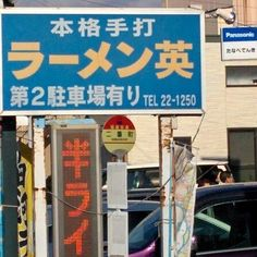 白河ラーメン(Shirakawa Ramen)