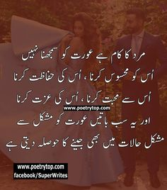 Here you will read the latest and famous Love Quotes Urdu of well known group of people. You can also find here the designed image of Urdu Love Quotes. Beautiful Couple Quotes, Love My Wife Quotes, Love Quotes In Urdu, Best Advice Quotes, Sweet Romantic Quotes, Love Quotes With Images, Love Poetry Images, Punjabi Love Quotes, Urdu Love Words