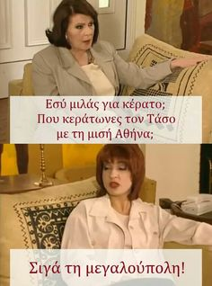 Greek Memes, Funny Greek, Greek Quotes, Funny Picture Quotes, Funny Quotes, Series Movies, Just For Laughs, Funny Moments, I Movie