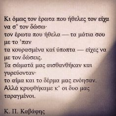 Τον ερωτα που ηθελες τον ειχαα! Greek Quotes, Wise Quotes, Meaning Of Life, Word Out, Don't Forget, Philosophy, Tattoo Quotes, Meant To Be, Poems