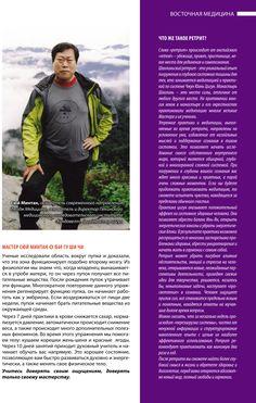 """Статья журнала """"Академия здоровья.KZ"""" (№5(51), 2016). Пятая страница."""