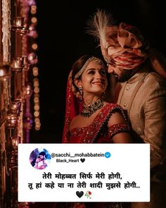 """@sacchi__mohabbatein: """"Share if relatable✨ . Follow us -✩- @sacchi__mohabbatein Follow us -✩- @sacchi__mohabbatein Follow…"""" Most Romantic Quotes, Movies, Movie Posters, Films, Film Poster, Cinema, Movie, Film, Movie Quotes"""