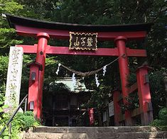 鷲子山上神社 鳥居 Torii Gate, Beautiful Landscapes, Gazebo, Temple, Beautiful Places, Spirituality, Outdoor Structures, Earth, Japan