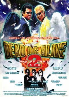 DEAD OR ALIVE 2 逃亡者 | #Miike #TakashiMiike