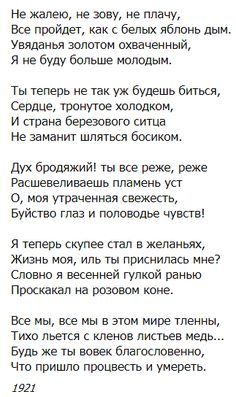 Сергей Есенин Best Poems, Poetry, Words, Quotes, Life, Quotations, Dating, Poems, Qoutes