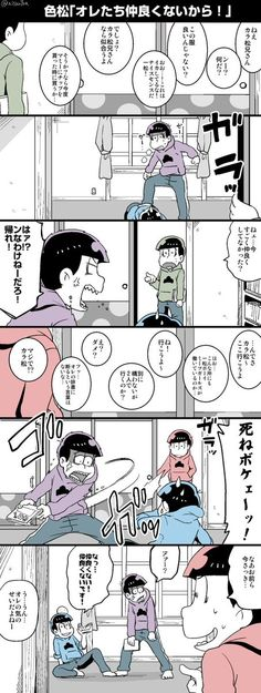 色松「オレたち仲良くないから!」(おそまつさんまんが) | びーたま Osomatsu San Doujinshi, Ichimatsu, Japanese Culture, South Park, Boruto, Anime, Geek Stuff, Kawaii, Cartoon