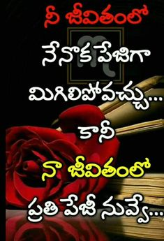 Love Quotes For Her, Dark Love Quotes, Love Quotes In Telugu, Family Love Quotes, Rumi Love Quotes, Telugu Inspirational Quotes, Falling In Love Quotes, Heart Touching Love Quotes, Finding Love Quotes