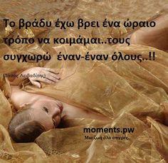 I have found a nice way to fall asleep at night… I forgive everyone one by one…!! Το βράδυ εχω βρει ένα ώραιο τρόπο να κοιμάμαι..τους συγχωρώ  έναν-έναν όλους..!!