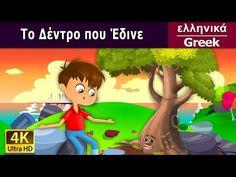 Το Δέντρο που Έδινε - παραμυθια για παιδια στα ελληνικα - 4K UHD - Greek Fairy Tales - YouTube