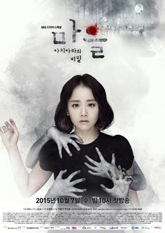 Moon Geun-Young 2015 in The Village: Achiara's Secret (Han So-Yoon)