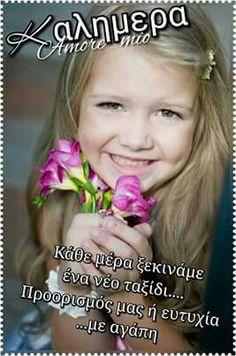 Καλημέρα αγάπη μου...χαρά μου...ψυχή μου....ζωή μου...σε θέλω πολύ και σε νοιάζομαι...η αγάπη μας είναι αληθινή...κι αυτό είναι η μαγεία που μας συνδέει και θα μας συνδέει...σε λατρεύω και σε θέλω γρήγορα κοντά μου!Α!❤❤❤ Greek Quotes, Paracord, Good Morning, Facebook, Children, Photos, Faces, Good Day, Boys