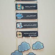 أرشيف تصنيف أذكار وأدعية إسلامية للأطفال رياض الجنة Muslim Baby Names Muslim Kids Activities Muslim Kids