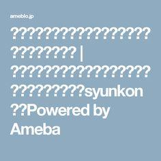【簡単!カフェ風おつまみ】じゃがいものチーズボール | 山本ゆりオフィシャルブログ「含み笑いのカフェごはん『syunkon』」Powered by Ameba Food And Drink, Instagram Posts, Blog, Handmade, Artists, Dolls, Cooking, Beauty, Beleza