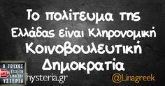 Greek Memes, Greek Quotes, Funny Quotes, Funny Memes, Jokes, Have A Laugh, Like You, Funny Pictures, Politics