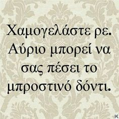 Funny Greek Quotes, Funny Quotes, Funny Phrases, Clever Quotes, Good Night Image, Couple Quotes, True Quotes, Quotes Quotes, Meaningful Quotes