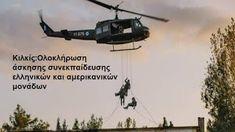 VOICE ON LINE NEWS: Κιλκίς:Ολοκλήρωση άσκησης συνεκπαίδευσης ελληνικών... Aircraft, News, Aviation, Planes, Airplane, Airplanes, Plane