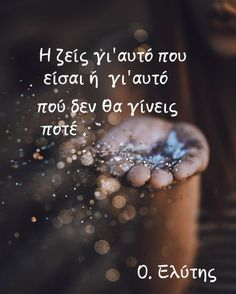 Greek Quotes, Screenwriting, Movie Quotes, Thoughts, Words, Philosophy, Literature, Poetry, Motivation