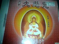 Guan yin pusa song