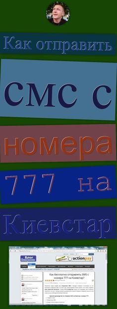 Как отправить смс с номера 777 на Киевстар Kyivstar (Business Operation), SMS, Киевстар СМС, Киевстар, смс на киевстар 777 бесплатно, как отправить СМС с интернета, бесплатная отправка СМС, 777 отправить смс на киевстар, 777 на киевстар, отправить смс 777, Short Message Service, SMS 777, 777, 777 смс, отправить сообщение через 777, смс с номера 777 что это, как прочитать сообщение от номера 777, Киевстар SMS, как писать сообщения через 777